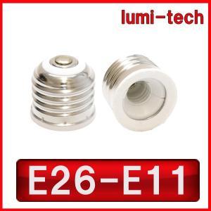 口金変換アダプタ E26-E11 口金変換アダプターE26からE11 に変換する電球ソケット