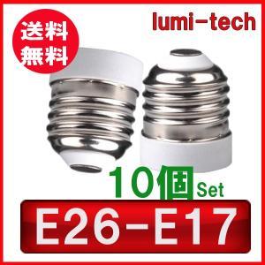 口金変換アダプタ E26-E17 口金変換アダプターE26からE17に変換する電球ソケット 送料無料 10個セット