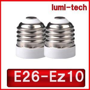 口金変換アダプタ E26-Ez10 口金変換アダプターE26からEz10に変換する電球ソケット