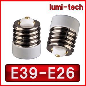 口金変換アダプタ E39-E26 口金変換アダプターE39からE26に変換する電球ソケット