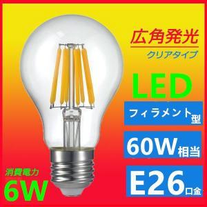 LED電球 LEDライト E26 フィラメント クリア広角360度 6W 60W相当 エジソンランプ...