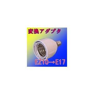 口金変換 アダプタ EZ10-E17