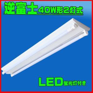 逆富士器具40W型2灯式 +LED蛍光灯2本セット 4000lm LED器具 LED照明 器具セット