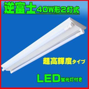 逆富士器具40W型2灯式 +LED蛍光灯超高輝度2本セット 4000lm LED器具 LED照明 器具セット