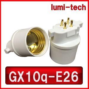 口金変換アダプタ GX10q-E26 口金変換アダプターGx10qからE26に変換する電球ソケット