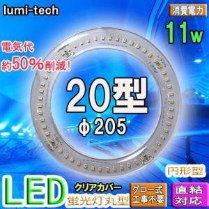 led蛍光灯丸型20w形LED丸形LED蛍光灯 グロー式工事不要 クリアカバー高輝度 昼白色...