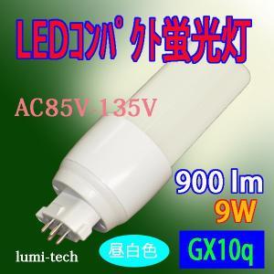 LEDコンパクト蛍光管 昼白色◆CP-A9|lumi-tech