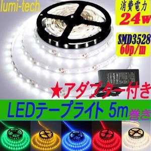 LEDテープライト 5m  LEDテープ SMD3528+電源アダブターセット 正面発光 間接照明 看板照明|lumi-tech