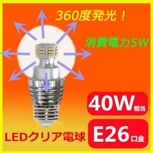 LED電球 E26 クリアカバー  5W 360度全体発光 電球色/昼白色選択 |lumi-tech