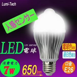 LED電球 E26 人感センサー付  E26口金 人感センサー LED電球7W 自動点灯/消灯|lumi-tech
