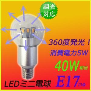 LED電球 E17 調光器対応 40W型相当 ミニクリプトン電球 小形電球タイプ LED電球 E17 40W型相当 クリア ミニボール球 E17 LED電球 e17 電球色相当|lumi-tech