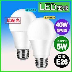 LED電球 E26 昼白色 電球色40w相当 ledライトled照明ランプ 消費電力5W 軽量タイプ