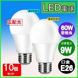 LED電球 E26 60W形相当 広配光タイプ 電球色 昼光色 E26口金 一般電球形 広角 9W LEDライト照明 10個セット