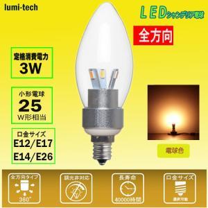 ledシャンデリア電球 口金E17 E14 E12 E26 消費電力3W 25W相当 電球色 360度全面発光 led電球 シャンデリア型 高輝度タイプ LED シャンデリア球 lumi-tech
