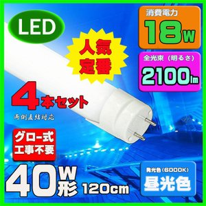 LED蛍光灯 40w形 120cm 色選択 直管LED照明ライト グロー式工事不要G13 t8 40W型 4本セット