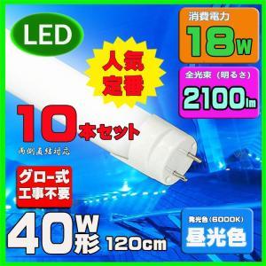 LED蛍光灯 40w形 120cm 昼光色 直管LED照明ライト グロー式工事不要G13 t8 40W型 10本セット 送料無料