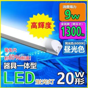 led蛍光灯器具一体型20W形 昼光色 led蛍光管 58cm  100V/200V対応 蛍光灯器具 LEDベースライト