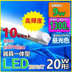 led蛍光灯器具一体型20W形 昼光色 led蛍光管 58cm  100V/200V対応 LED照明器具 LEDベースライト 10本セット送料無料