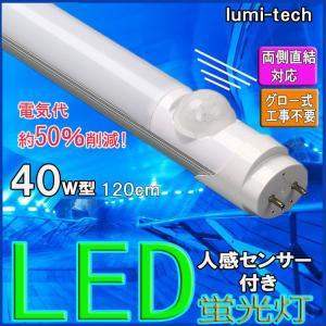 led蛍光灯 40w形 人感センサー 直管蛍光灯 led グロー式工事不要 昼光色 120cm|lumi-tech