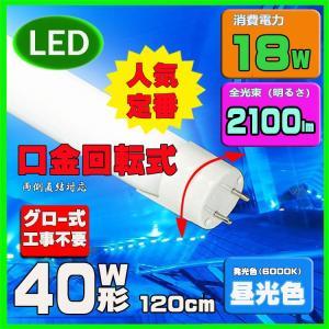 LED蛍光灯 40w形 120cm 昼光色 口金回転式 直管LED照明ライト グロー式工事不要G13 t8 40W型