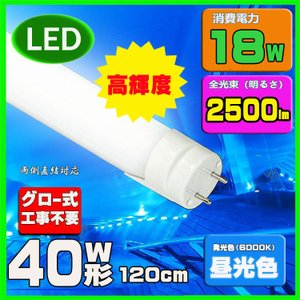 LED蛍光灯 40W 直管LED蛍光灯 高輝度  120cm SMD 蛍光灯 工事不要|lumi-tech