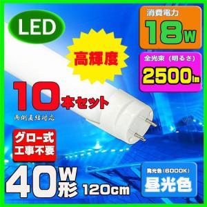 LED蛍光灯 40w形 120cm高輝度 昼光色 直管LED照明ライト グロー式工事不要G13 t8 40W型 10本セット 送料無料