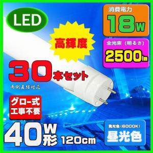 LED蛍光灯 40w形 120cm高輝度 昼光色 直管LED照明ライト グロー式工事不要G13 t8 40W型 30本セット 送料無料