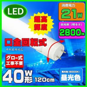 LED蛍光灯 40w形 120cm 昼光色 超高輝度口金回転式 直管LED照明ライト グロー式工事不要G13 t8 40W型|lumi-tech