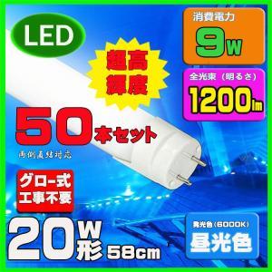 LED蛍光灯 20w形 58cm 昼光色 直管LED照明ライト グロー式工事不要G13 t8 20W型 50本セット送料無料  lumi-tech