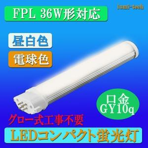 コンパクトLED蛍光灯FPL36形  色選択 消費電力16W 口金GY10q グロー式工事不要|lumi-tech