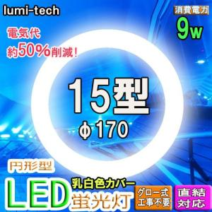 led蛍光灯丸型15w形LED丸形LED蛍光灯 グロー式工事不要 高輝度 色選択|lumi-tech