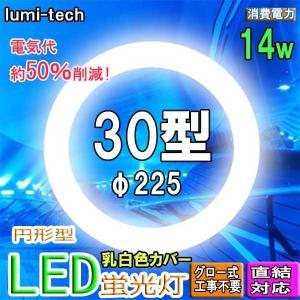 led蛍光灯丸型30w形 LED丸形LED蛍光灯円形型  グロー式工事不要 高輝度...