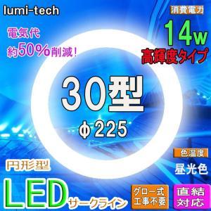 LED蛍光灯 丸型 30形  高輝度 LEDサークライン ...