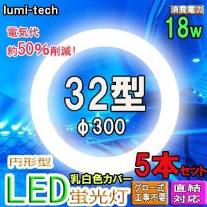 led蛍光灯丸型32w形LED丸形LED蛍光灯円形型  グロー式工事不要 高輝度 5本セット送料無料|lumi-tech