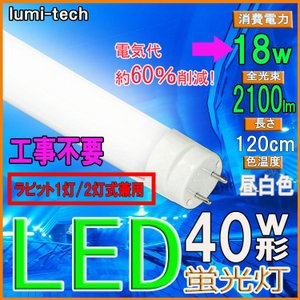 LED蛍光灯 40W型 直管ラピッド2灯式 120cm  昼白色led照明|lumi-tech