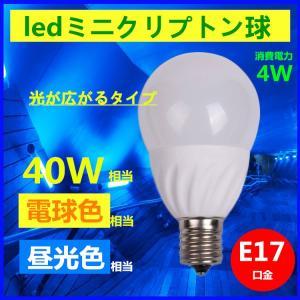 LED電球  E17 ミニクリプトン形電球 全配光 小形電球タイプ 50W型相当