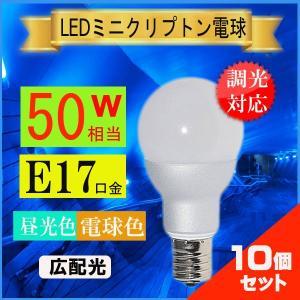 LED電球 e17 調光 電球色 50w ミニクリプトン形 電球色相当 ledミニクリプトン球 広角配光10個セット|lumi-tech