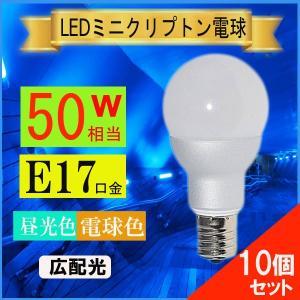 led電球 e17 ミニクリプトン形 50W相当 電球色/昼光色相当 ledミニクリプトン球 広角配光|lumi-tech