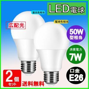 LED電球 E26口金 50w相当 消費電力7W 【新生活応援セール!led電球2個セット】|lumi-tech