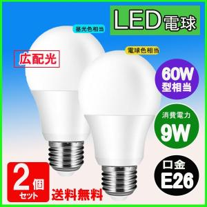 LED電球 E26口金 60w相当 消費電力9W 【新生活応援セール!led電球2個セット】|lumi-tech