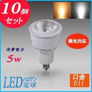 【10個セット】【調光対応】LEDスポットライト e11口金 50w形相当 led電球電球色 昼光色 LEDハロゲン電球 JDRΦ50 LEDライト COB 40W 60W 白色|lumi-tech
