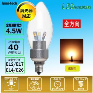 ledシャンデリア電球 調光対応 口金E17/E12/E14/E26 商品電力5W 40W相当 電球色 360度全面発光 led電球 シャンデリア型|lumi-tech