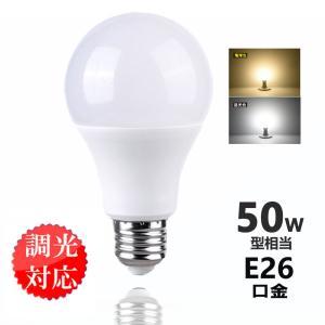 LED電球 調光対応 E26口金 一般電球 昼白色 電球色 e26 50w相当 led 照明器具 led照明 7W  光の広がるタイプ