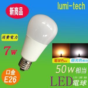 LED電球E26口金 レフ状 一般電球 昼白色 電球色 e26 50w相当 led 照明器具 led照明 7W 消費電力 長寿命 激安 節電対策