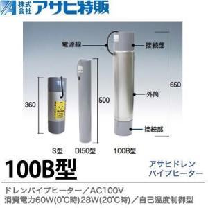 【アサヒ特販】 アサヒドレンパイプヒーター  100B型  AC100V消費電60W(0℃時)28W(20℃時)   100B型|lumiere10