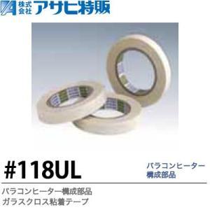 【アサヒ特販】 パラコンヒーター構成部品 ガラスクロス粘着テープ 118UL|lumiere10