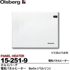 【Olsberg】オルスバーグ 電気パネルヒーター Berlin 定格電圧:単相200V 消費電力:400W W474×H370×D80 重量:3.8kg 15-251-9|lumiere10