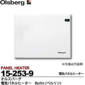 【Olsberg】オルスバーグ 電気パネルヒーター Berlin 定格電圧:単相200V 消費電力:800W W704×H370×D80 重量:5.2kg 15-253-9|lumiere10
