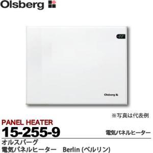 【Olsberg】オルスバーグ 電気パネルヒーター Berlin 定格電圧:単相200V 消費電力:1200W W934×H370×D80 重量:6.7kg 15-255-9|lumiere10