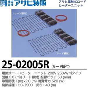 【アサヒ特販】電熱式ロ-ドヒ-タ-ユニット200V 250W/m2 リ-ド線付面積:2.0(m2) 配線ピッチ:50mm融雪面積:1m×2.0m線種:HC-1900 長さ:40m 25-02005R|lumiere10